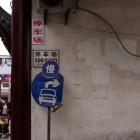 中国語で慢とはゆっくり
