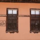 イスラム文字が書いてある壁